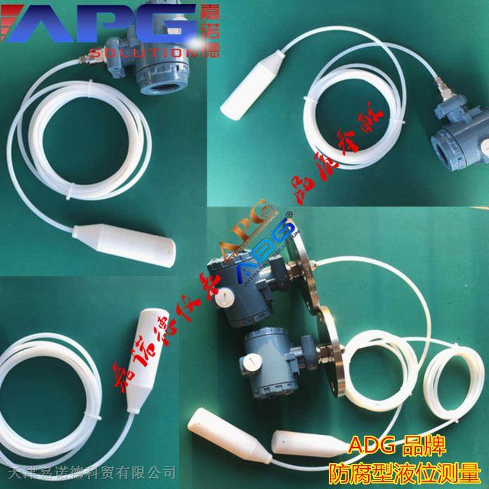 防腐型液位变送器