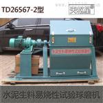 TD26567-2水泥生料易烧性试验球磨机(邦德法)