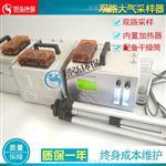 室内环境空气采样器报价,广西南宁双路大气采样器厂家