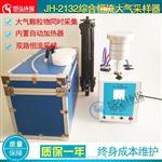 景弘JH-2132型綜合大氣采樣器 雙路恒流大氣顆粒物采樣器