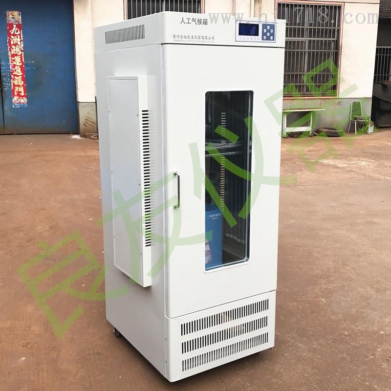 MGC-150人工气候箱恒温恒湿光照