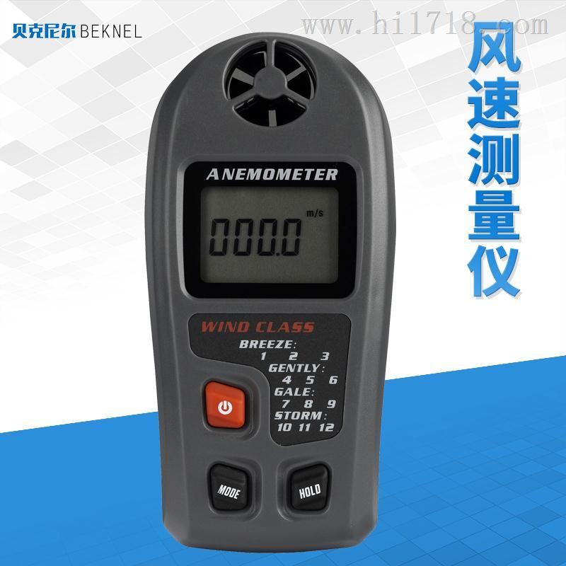 手持式数字风速仪东莞厂家现货供应