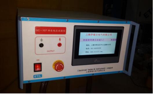 伊缇尔GC-107A冲击电压/雷击抗扰度测试仪