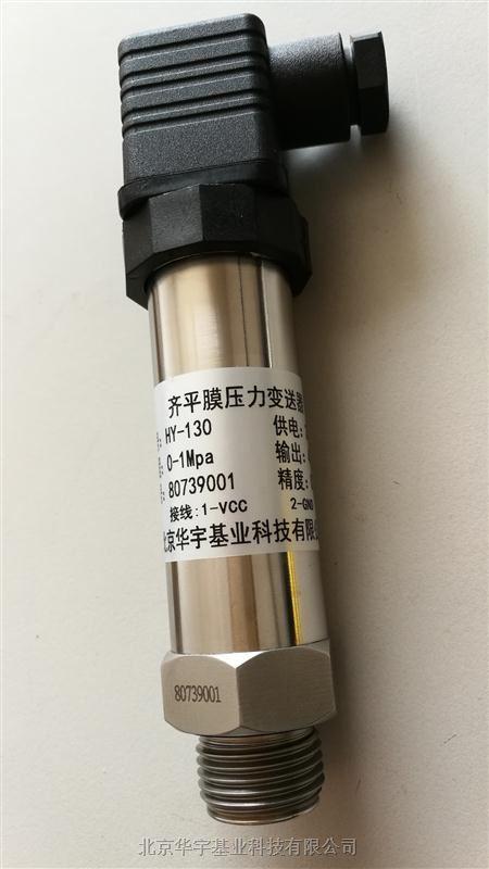 齐平膜压力变送器-卫生型