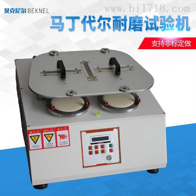 马丁代尔耐磨试验机东莞厂家现货供应