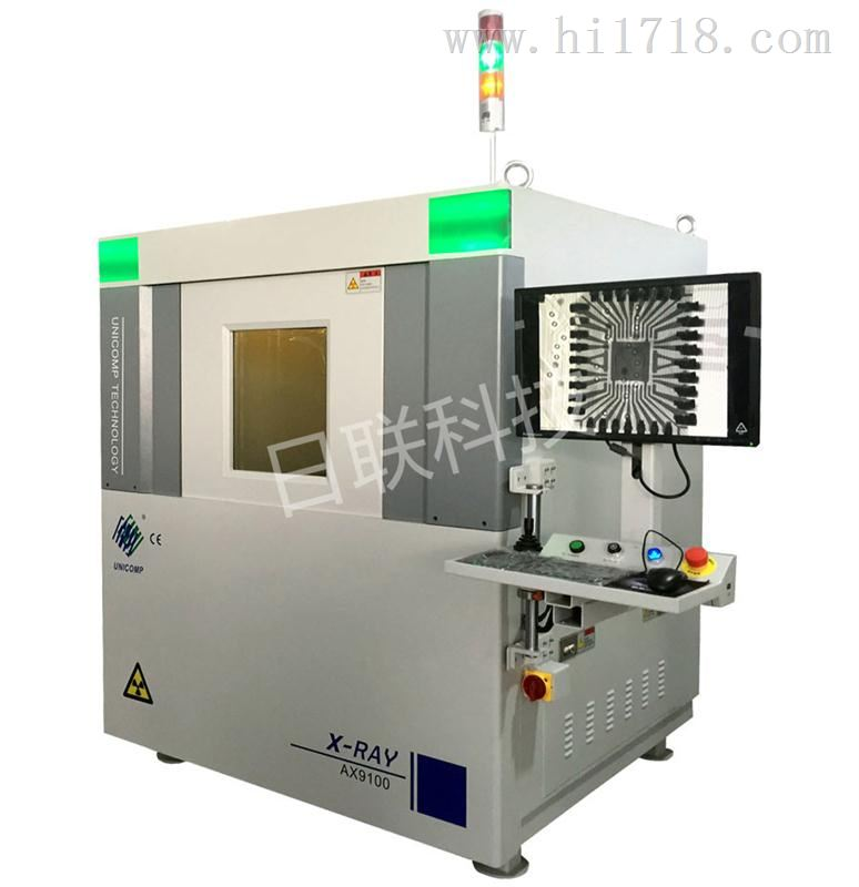 X-RAY检测设备,X-RAY空焊检测仪