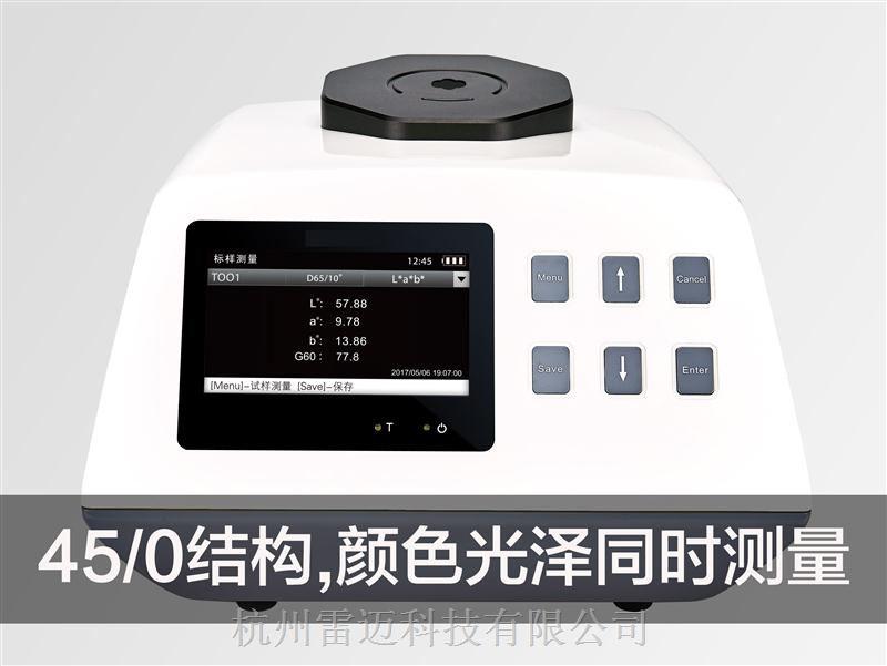 彩谱45/0°台式高精度分光测色仪CS-800C
