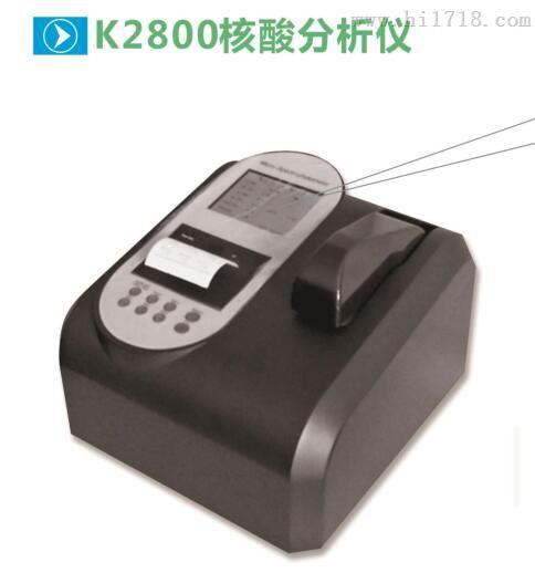 生物儀器K2800核酸分析儀