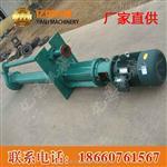 YZ型液下立式渣漿泵,YZ型液下立式渣漿泵億煤