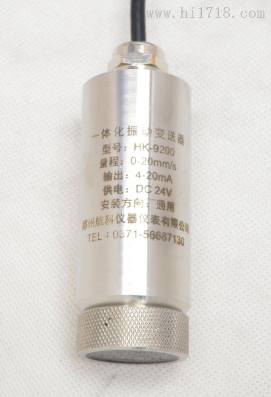 振动速度变送器_ZH-YB40-02,ZH-YBF40-02