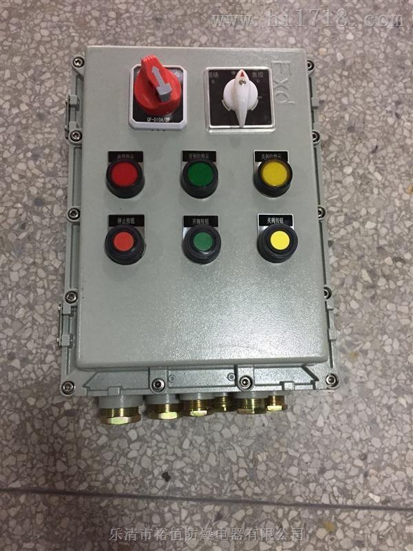 正反转铝合金防爆磁力启动器