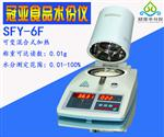 冠亚食品水份仪SFY-6F蛋糕水分测试仪