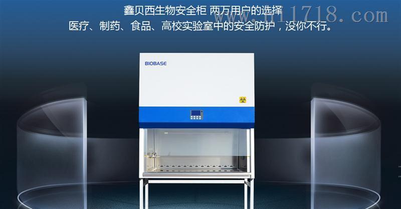 济南鑫贝西BSC-1100IIA2-X单人生物安全柜