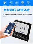 BACnet联网房间温控器 空调面板 485通讯