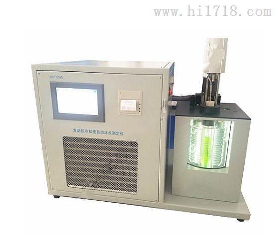 全自动发动机冷却液冰点测定仪SYS-055-1A