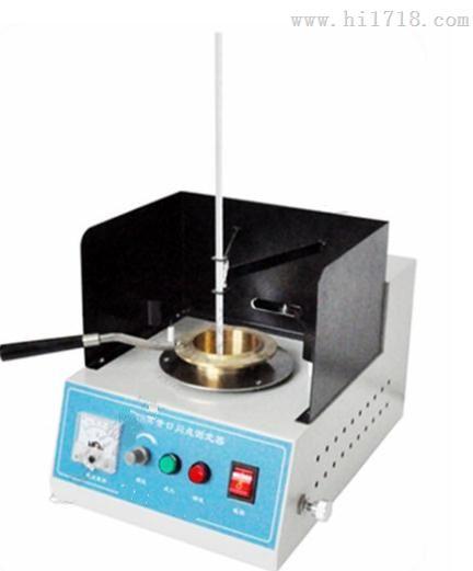 半自动开口闪点测定仪SYS-029-2A