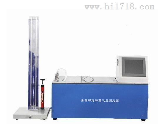 自动饱和蒸汽压测定仪SYS-023-1A