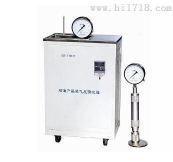 蒸汽压测定仪SYS-023A