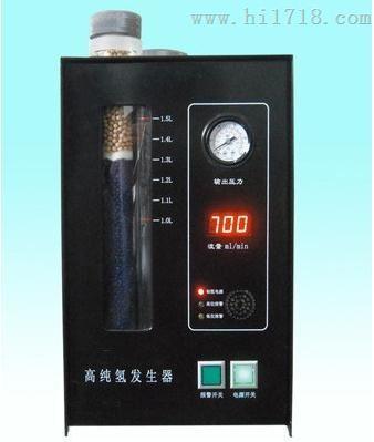 高纯氢发生器SYS-H700D