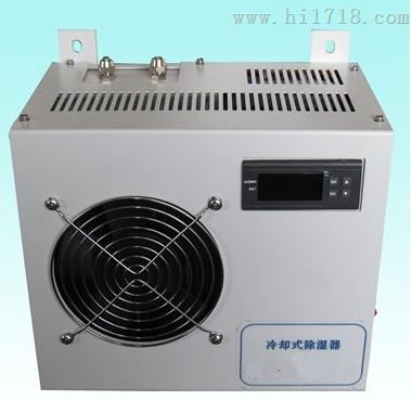 冷却式除湿器SYS-T010