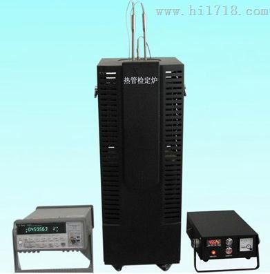 温度传感器热管检定炉SYS-T-008