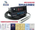 广东 水井水位测量仪 500M