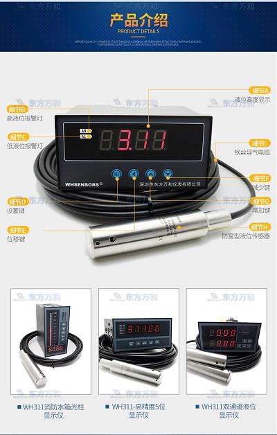 地下水位监测系统 水库水位传感器0-200米