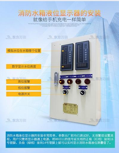 液位显示器,具有高水位与低水位报警功能