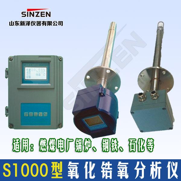 氧化锆氧量分析仪.jpg