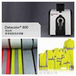 datacolor800/800V/850分光测色仪