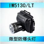 防爆頭燈IW5130A/LT 手電筒JW7623 通路燈