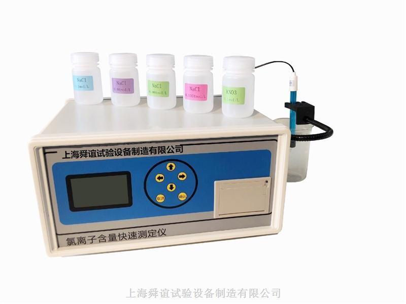 海沙氯离子含量快速测定仪