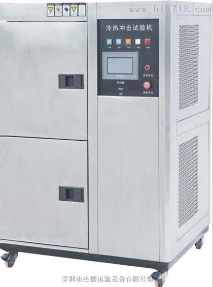 连接器专用温度冲击试验机