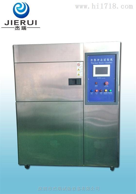 重庆冷热循环冲击实验机