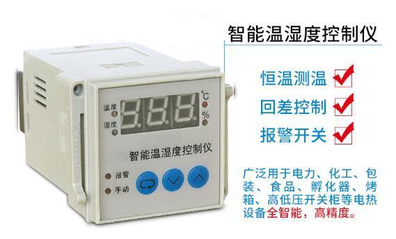 智能温湿度控制仪.jpg