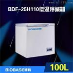 博科自产-25℃低温冰箱价格优惠