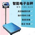 镇江FWN-B20S分类储存产品信息的智能电子秤