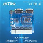 HLK-RM08S嵌入式串口wifi模块智能控制