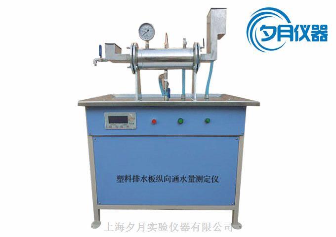 YT090A塑料排水板纵向通水量测定仪