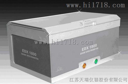 天瑞深圳 EDX1800ROHS扫描仪