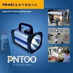 PNTOO品拓PN-05C卷烟印刷频闪仪