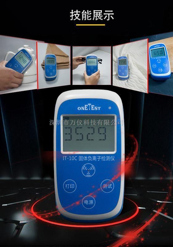 负离子检测仪 固体负离子测试仪IT-10C