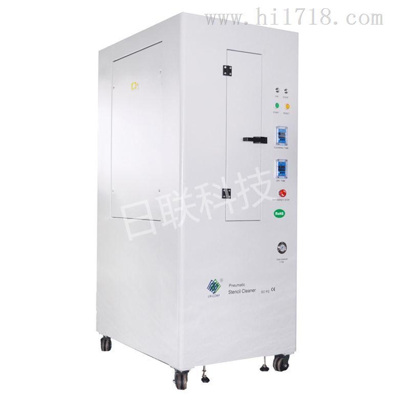 全气动钢网清洗机-SMT清洗机