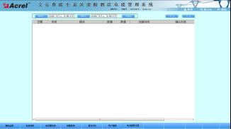 722文安魯能生態區度假酒店電能管理係統-小結2493.png