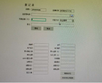 737密雲五彩城預付費係統小結4063.png