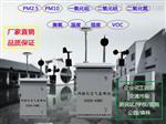 城市道路大气网格化在线监测系统平台