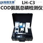 陆恒生物LH-C3COD氨氮总磷分析仪工业污水
