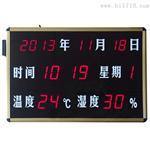 温湿度显示屏(带年月日时间)