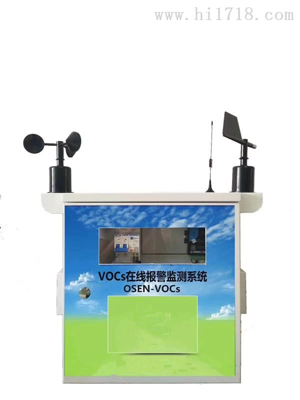 VOC在线监测_有机挥发物检测系统