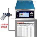 电子秤可存储产品数据并导出到电脑Excel表格